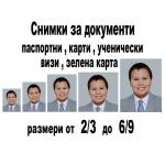 Снимки за документи