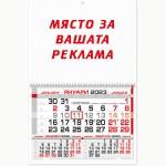 Работен календар модел 01